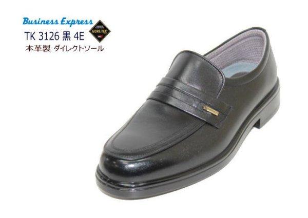 画像1: GORE-TEX(ゴアテックス)通勤快足 3126 黒(ブラック)4E 革靴 メンズシューズ ビジネスシューズ メンズ用(男性用)本革(レザー)日本製 防水 (1)