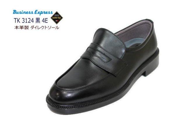 画像1: GORE-TEX(ゴアテックス)通勤快足 TK3124 黒(ブラック)4E 革靴 ビジネスシューズ メンズ用(男性用)本革(レザー) (1)
