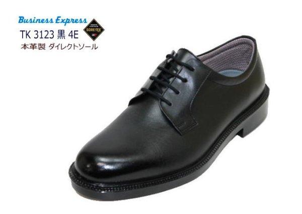 画像1: GORE-TEX(ゴアテックス)通勤快足 TK3123 黒(ブラック)4E 革靴 メンズシューズ ビジネスシューズ メンズ用(男性用)本革(レザー)日本製 防水 (1)