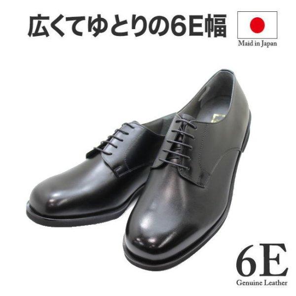 画像1: 【6E】幅広甲高 本革6E ビジネス BLACK16011黒(ブラック)6Eメンズビジネスシューズ メンズシューズ日本製 (1)
