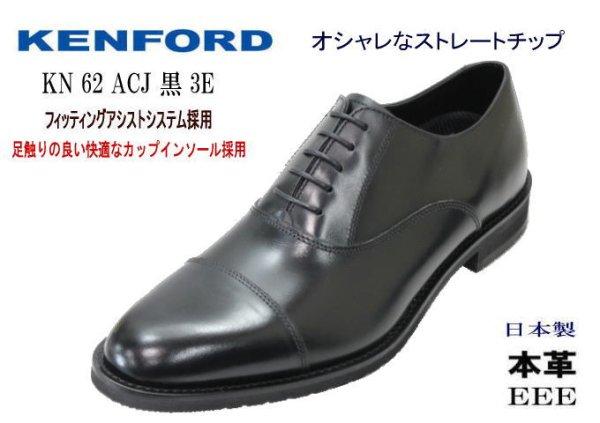 画像1: KENFORD REGAL(ケンフォード リーガル) KN62 ACJ 黒(ブラック)3E ストレートチップ 革靴 メンズ ビジネスシューズ  本革(レザー)日本製  (1)