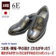 画像2: 【6E】幅広甲高 本革6E ビジネス BLACK NO.16025黒色(ブラック)6E スリッポンシューズ メンズビジネスシューズ 日本製 (2)