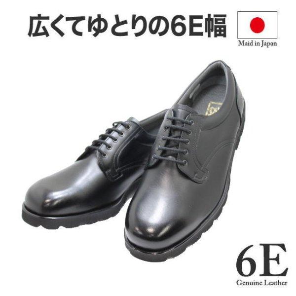 画像1: 【6E】幅広甲高 本革6E ビジネス BLACK NO.16111黒色(ブラック)6E レースアップシューズ メンズ ビジネスシューズ 日本製 (1)