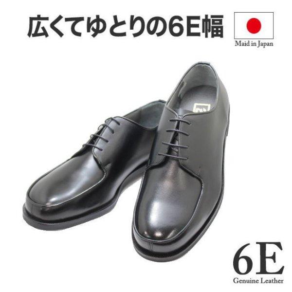 画像1: 【6E】幅広甲高 本革6E ビジネス BLACK NO.16015黒(ブラック)6E ユーチップ メンズビジネスシューズ メンズシューズ 日本製 (1)