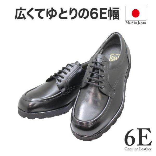 画像1: 【6E】幅広甲高 本革6E ビジネス BLACK NO.16112黒色(ブラック)6E レースアップシューズ メンズビジネスシューズ 日本製 (1)