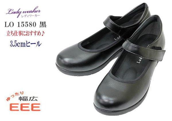 画像1: レディーワーカーLO15580 黒3E ユッタリ幅広設計 アシックス商事  【靴】仕事履きに最適 立ち仕事におすすめ (1)