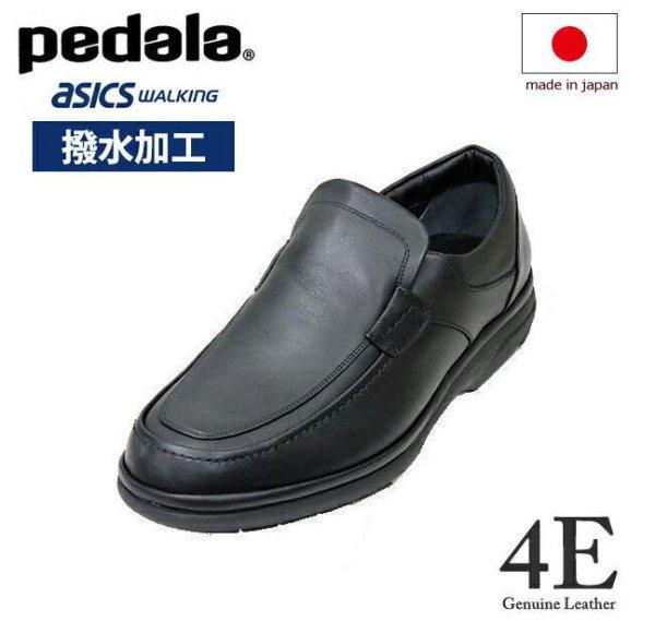 画像1: アシックス(ASICS) ペダラ(PEDALA) メンズ(男性用) WPR424 4E 黒色(ブラック)本革  (1)