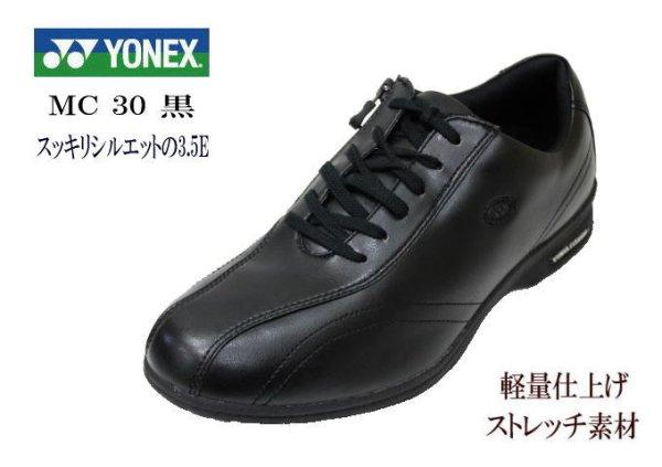 画像1: YONEX(ヨネックス)MC30 黒(ブラック) 3.5E ウォーキングシューズ 軽量 ストレッチ素材 (1)