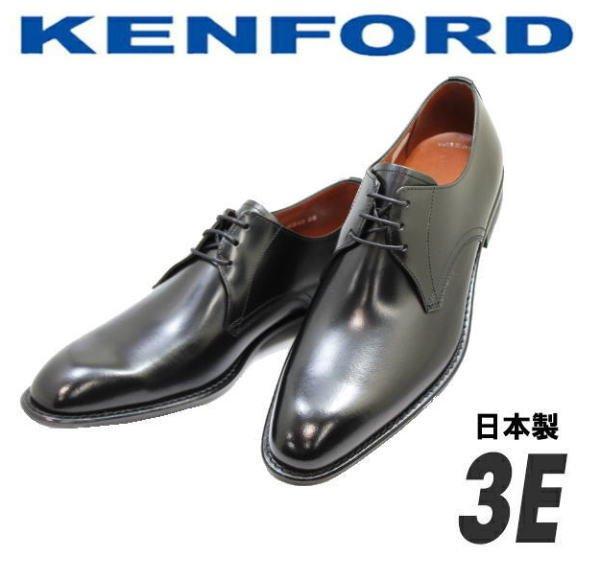 画像1: REGAL KENFORD(リーガル ケンフォード) KB46AJ 黒(ブラック)3Eビジネスシューズ プレーントゥーシューズ 本革(レザー)日本製 (1)