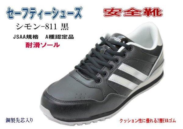 画像1: SIMON AT-811 黒 セーフティーシューズ 安全靴 軽作業 (1)