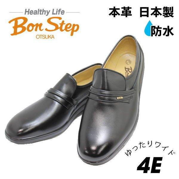 画像1: Bonstepボンステップ5052黒4E 本革メンズビジネスシューズ 防水靴 ゆったりワイド【靴】 (1)