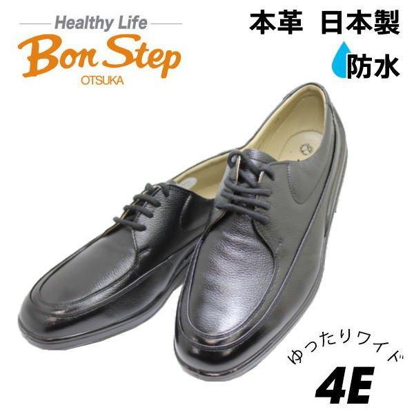 画像1: Bonstep ボンステップ 5056黒4E 本革ビジネス 防水設計 ゆったり 幅広4E メンズビジネスシューズ【靴】 (1)