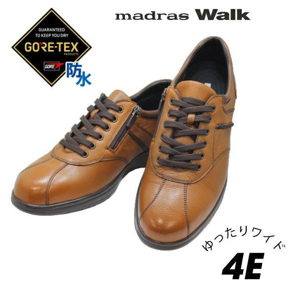 画像1: GORE-TEX マドラスウォーク 8010 ライトブラウン (薄茶色) 幅広 甲高 ワイズ4E 高機能防水仕様 ウォーキングシューズ 革靴 本革(レザー) (1)