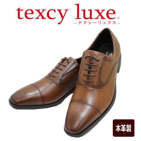 画像1: ビジネスシューズ メンズ アシックス商事 テクシーリュクス TEXCY-LUXE TU7010ブラウン 本革 (1)